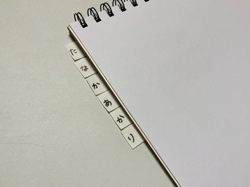 スケッチブック絵本_自己紹介_作り方3
