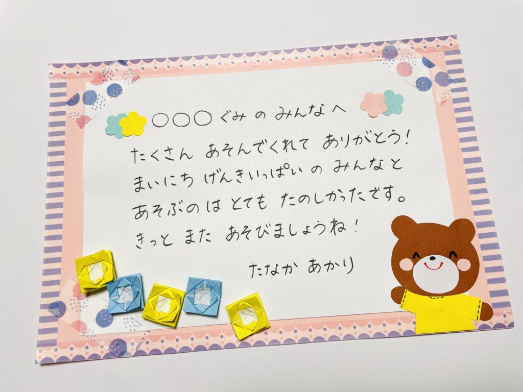 プレゼント【お礼の手紙】の完成