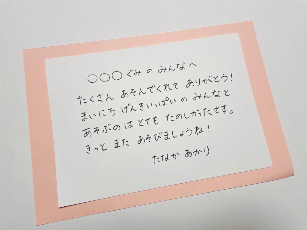 画用紙に手紙を貼る