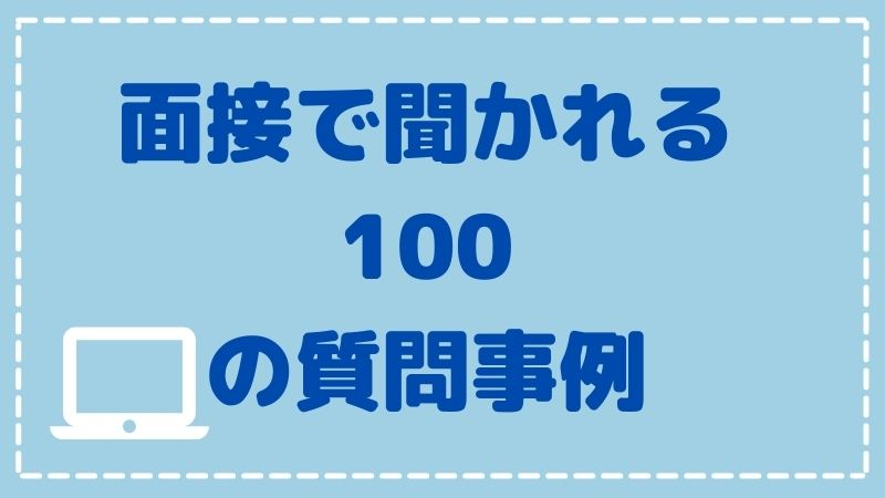 【面接官の意図がわかる】保育士の面接でよくある質問事例100選