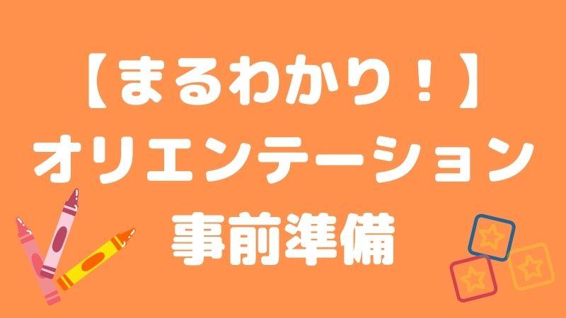 【まるわかり!!】保育実習のオリエンテーション事前準備