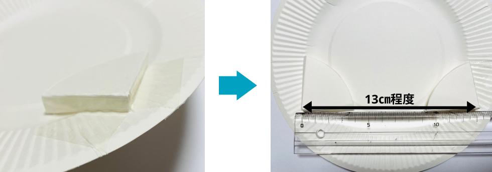 セロテープで扇形を貼る