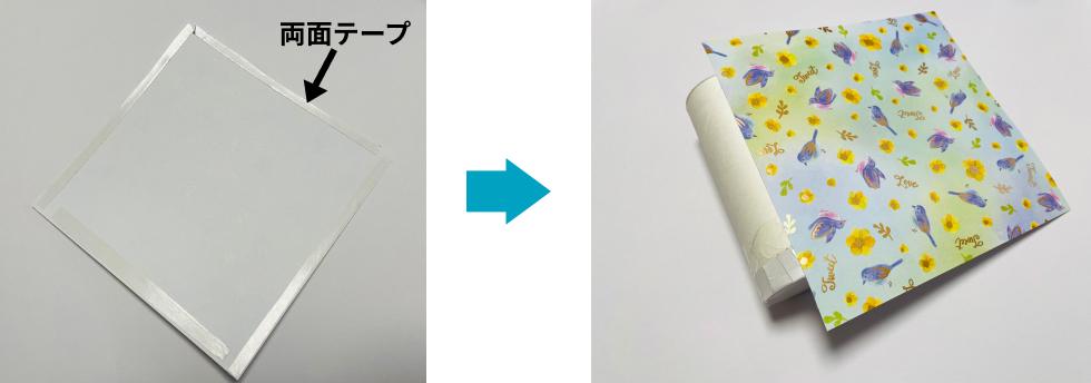 両面テープで折り紙を貼る