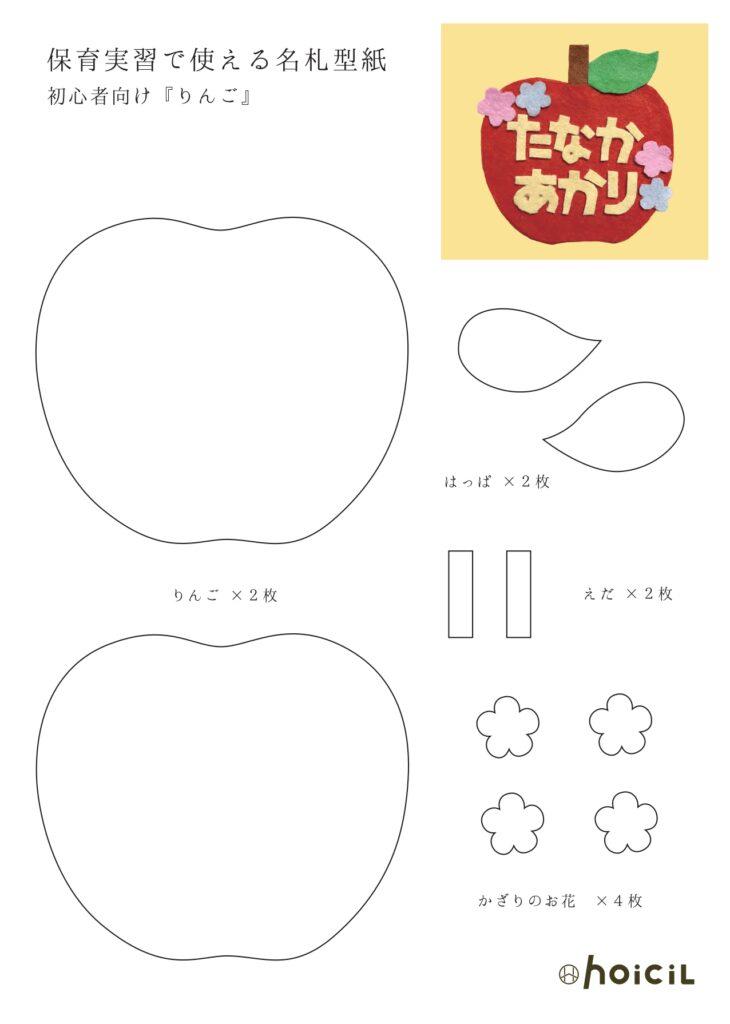 りんごの名札の型紙