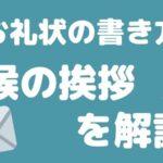 保育実習のお礼状 時候の挨拶について解説!
