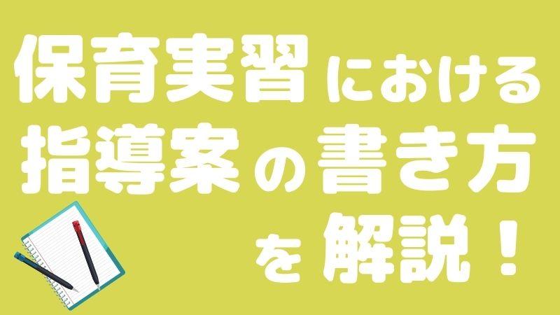 保育実習における指導案の書き方を解説!