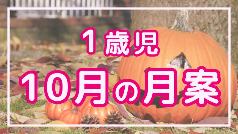 【1歳児】10月の月案文例や書き方