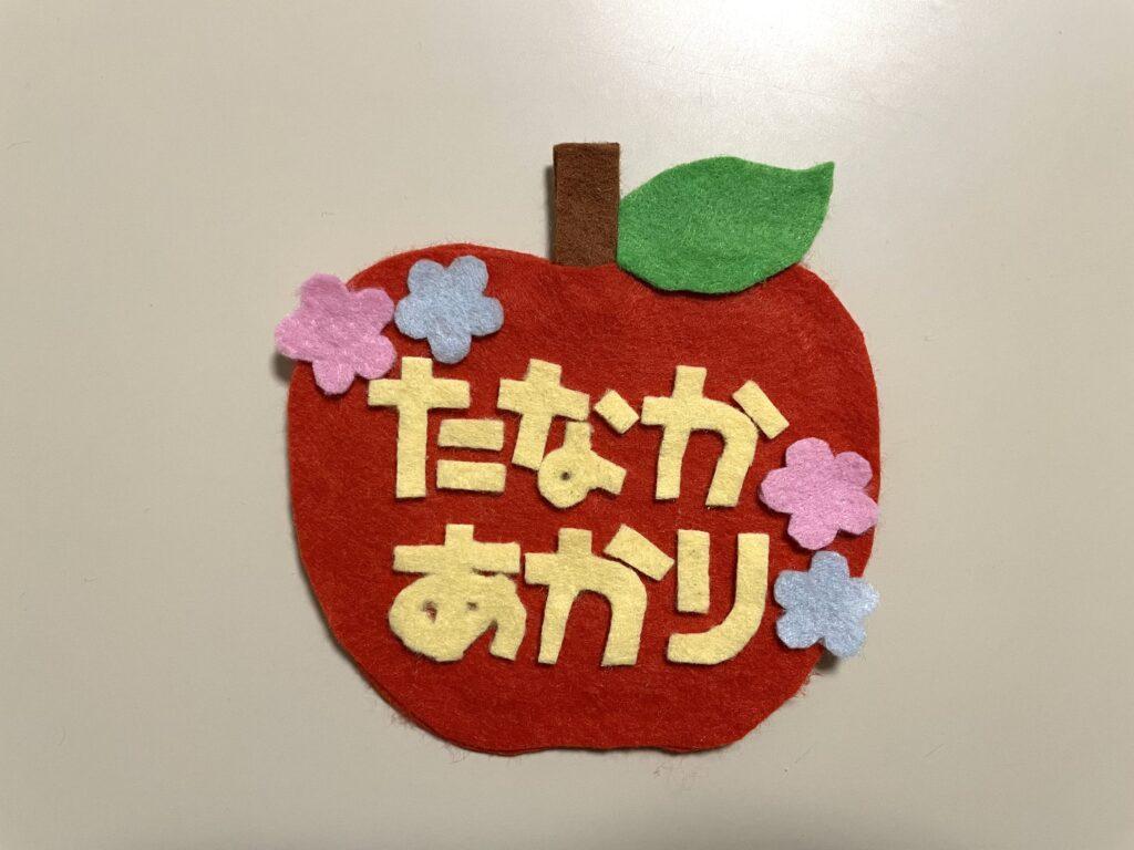 初心者向け『りんご』 名札の完成写真