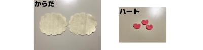 ひつじの名札のパーツ(からだ、ハート)の写真