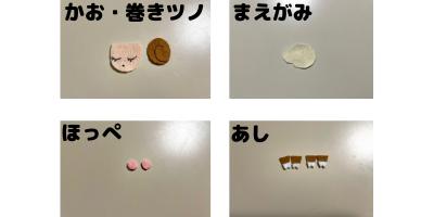 ひつじの名札のパーツ(かお・巻きツノ、まえがみ、ほっぺ、あし)の写真