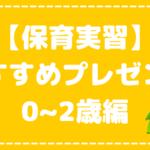 【保育実習】おすすめプレゼント0~2歳編