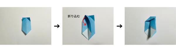 ⑤で折った箇所を開き、折り目に合わせて内側に折りこむ。