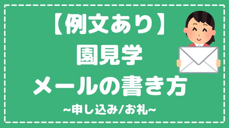 【例文あり】園見学メールの書き方~申し込み/お礼~